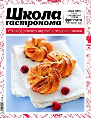 Журнал Журнал Школа гастронома № 7 2014