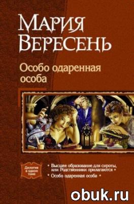 Книга Мария Вересень - Высшее Образование Для Сироты (Аудиокнига) полный