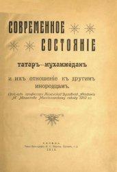Книга Современное состояние татар-мухаммедан и их отношение к другим инородцам