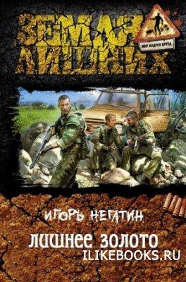 Книга Негатин Игорь - Лишнее золото. Цикл в 3 книгах
