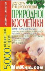 Золота енциклопедія природної косметики:5000 корисних порад
