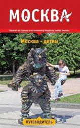 Книга Путеводитель «Москва - детям»