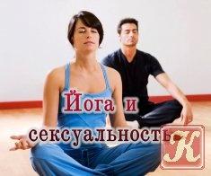 Книга Книга Йога и сексуальность