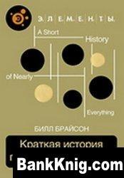 Книга Краткая история почти всего на свете
