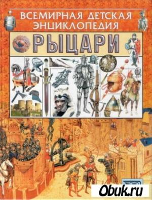 Книга РЫЦАРИ Всемирная детская энциклопедия