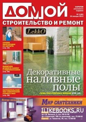 Журнал Домой. Строительство и ремонт. Саратов  №3 2013