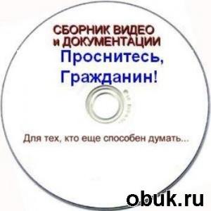 Книга Проснитесь, Гражданин! (2004 - 2011/DVD5)