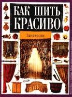 Книга Как шить красиво. Занавески pdf, djvu / rar 31,45Мб