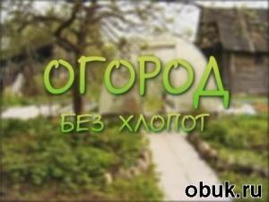 Книга Обучающее видео -  Галина Кизима: Огород без хлопот (DVDRip)