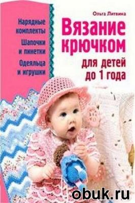 Книга Вязание крючком для детей до 1 года