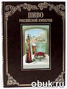 Книга Пиво российской империи