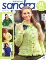 Журнал Sandra № 4 2013 jpg 39,4Мб
