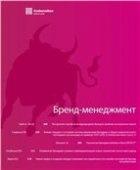 Журнал Бренд-менеджмент №1-5 (62-66), 2012