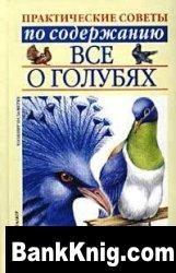 Книга Все о голубях. Практические советы по содержанию fb2 4,6Мб
