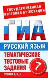 Книга Русский язык. 7 -й класс. Тематические тестовые задания д.ля подготовки к ГИА
