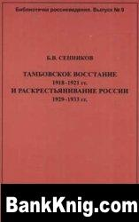 Книга Тамбовское восстание 1918-1921 гг. и раскрестьянивание России 1929-1933 гг rtf+fb2+txt 3,33Мб