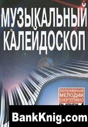 Книга Музыкальный калейдоскоп. Выпуск 1 djvu