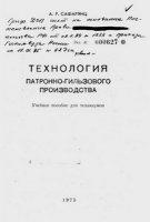 Журнал Технология патронно-гильзового производства pdf 28,3Мб