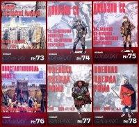 Журнал Военно-исторический альманах Новый Солдат №№ 73, 74, 75, 76, 77, 78 pdf 81,9Мб