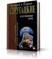 Книга Стругацкие Аркадий и Борис - Отягощенные злом (аудиокнига) mp3