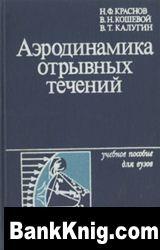 Книга Аэродинамика. Методы аэродинамического расчета djvu 4,68Мб