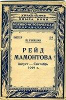 Книга Рейд Мамонтова (Август-Сентябрь 1919 г.) pdf 15,8Мб