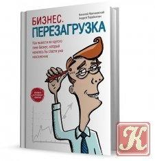 Книга Бизнес. Перезагрузка. Как вывести из крутого пике бизнес, который казалось бы спасти уже невозможно