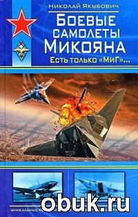 Книга Боевые самолеты Микояна. Есть только