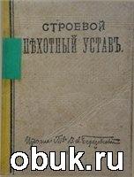 Книга Строевой пехотный устав