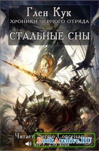 Книга Стальные Сны (аудиокнига).