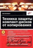 Книга Техника защиты компакт-дисков от копирования