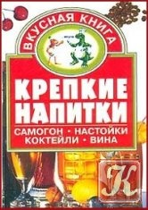 Крепкие напитки. Самогон, настойки, коктейли, вина