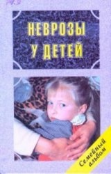Книга Неврозы у детей