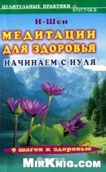 Книга Медитация для здоровья. Начинаем с нуля
