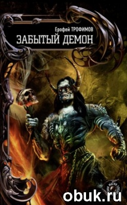 Книга Ерофей Трофимов. Забытый демон