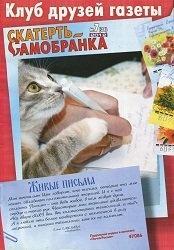 Клуб друзей газеты Скатерть-самобранка №7 2012