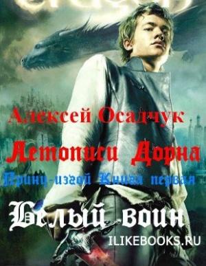 Книга Осадчук Алексей - Летописи Дорна. Белый воин