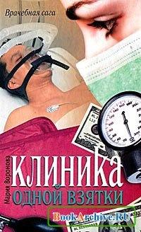 Книга Клиника одной взятки.