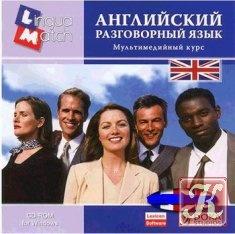 Книга Lingua Match. Разговорный английский язык