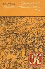 Книга Свержение монголо-татарского ига