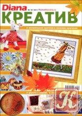 Журнал Diana креатив № 10 2011