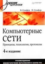 Книга Компьютерные сети. Принципы, технологии, протоколы: Учебник для вузов. 4-е изд.