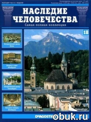 Журнал Наследие человечества №18 (апрель 2011)