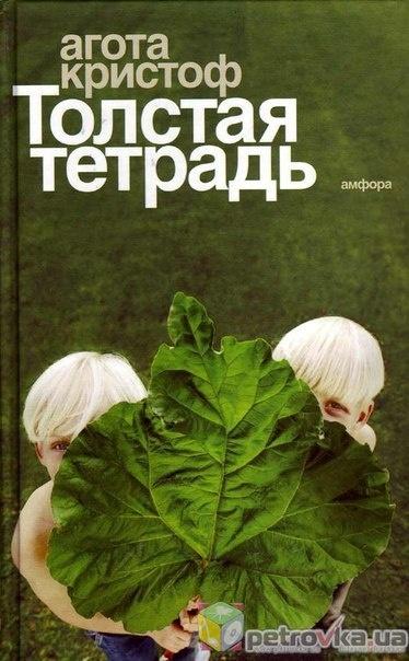 Книга Агота Кристоф Толстая тетрадь