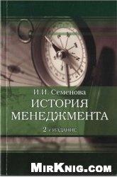 Книга История менеджмента