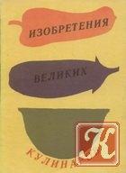 Журнал Изобретения великих кулинаров №2 1991