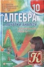 Книга Алгебра і початки аналізу, 10 класс. Электронный учебник (Профильный уровень)