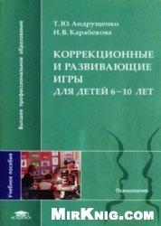 Книга Коррекционные и развивающие игры для детей 6-10 лет