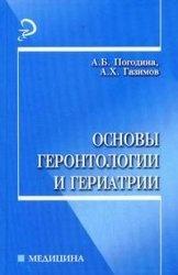 Книга Основы геронтологии и гериартрии