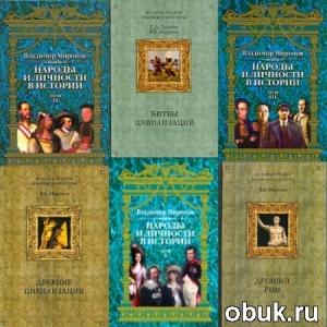 Книга Владимир Борисович Миронов - Сборник книг
